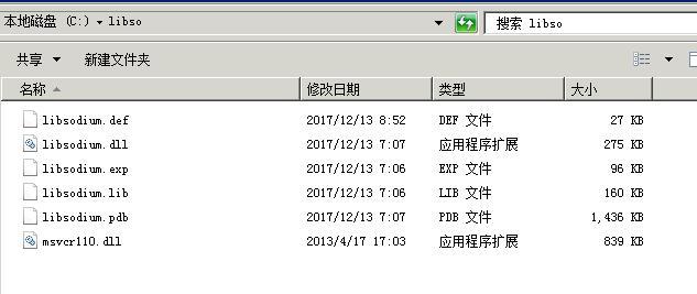 《Windows 安装SS/SSR 方法,添加libsodium支持chacha20等高级加密》